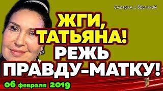Африкантова выдала проектные ТАЙНЫ! Новости ДОМ 2 на 06 февраля 2019