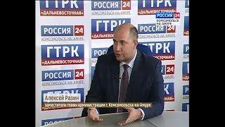 Вести Комсомольск-на-Амуре 14 ноября 2018 г.