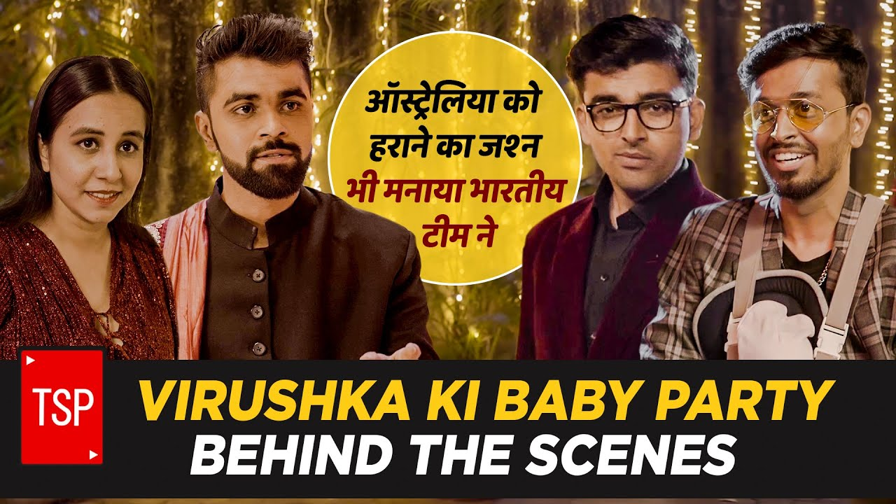 TSP's Behind The Scenes | Virushka ki Baby Party | Ft. Virat, Anushka & Pandya