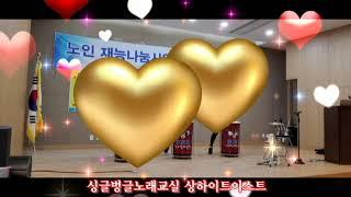 싱글벙글노래교실 난타공연 내나이기어때서외1 부평구노인회…