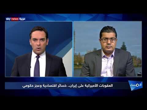 العقوبات الأميركية على إيران.. خسائر اقتصادية وعجز حكومي  - 21:54-2019 / 10 / 20