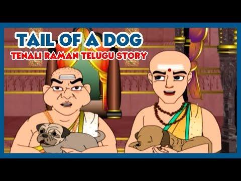 Tenali Raman Stories In Telugu - Tail of A Dog   Telugu Kids Stories Animated   Telugu Kathalu