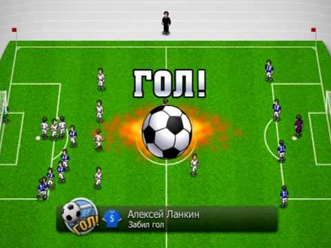 футбол как выглядит расстановка игроков в картинке