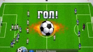Территория футбола - бесплатная онлайн игра про футбол