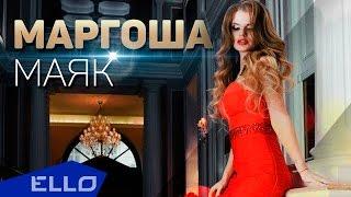 Маргоша - Маяк / ELLO UP^ /