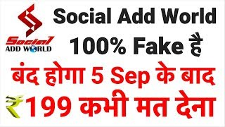 Social Add World 100% Fake है - 199 Rs. Plan Fully Exposed |