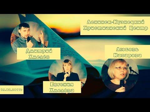 Ленинск-Кузнецкий Христианский Центр 19.03.2017г Д.Хмелев Е.Хмелева Л.Назарова