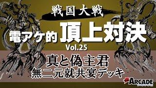 電アケ的頂上対決Vol.25【真と偽主君 無二元就共宴デッキ】