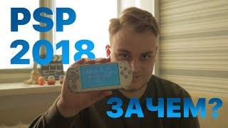 PSP В 2018? Зачем? Или почему я не люблю мобильный гейминг