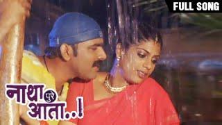 Rimjhim Rimjhim Pavsachi Aik Na - Romantic Rain Song - Natha Pure Aata - Makrand Anaspure