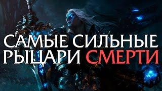 10 Самых сильных Рыцарей Смерти в World of Warcraft