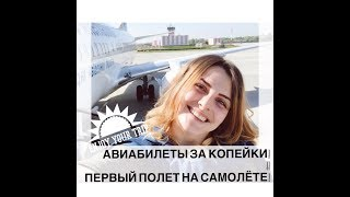 видео Авиабилеты: Украина