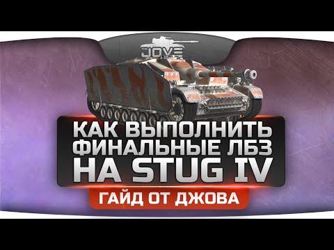 Как выполнить финальные ЛБЗ на Stug IV? Гайд от Джова.