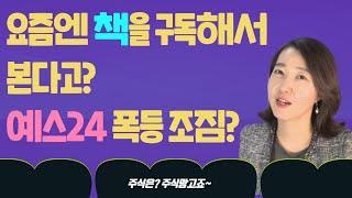 가장 핫한 구독경제 업체인 리디북스의 내년 상장!! 수…