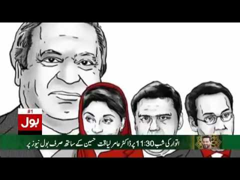 Top Five Breaking On Bol News – 9th December 2016