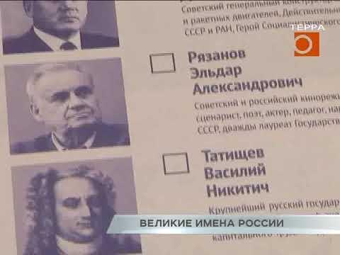 Новости Самары. Великие имена России