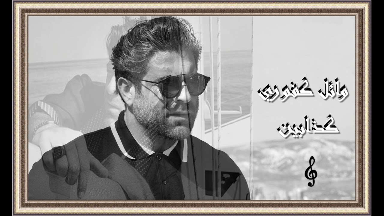 Ghazlne - Wael Kfoury | Shazam