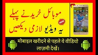 How To Check Mobile Parts Is Working Or Damage - Best Android Apps - Urdu/Hindi
