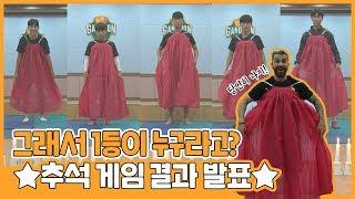 2019 강원FC 추석 전통놀이 이벤트 – 정답 편