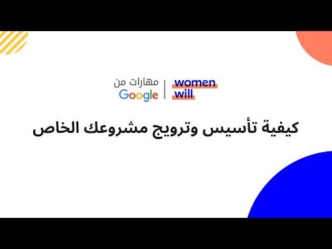 كيفية-تأسيس-وترويج-مشروعك-الخاص-|-maharat-min-google-|-womenwill-|-google_مهارات_من#