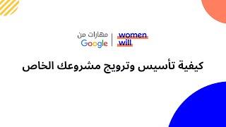 كيفية تأسيس وترويج مشروعك الخاص | Maharat Min Google | WomenWill | Google_مهارات_من#