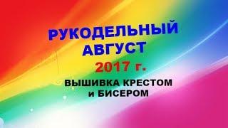 видео Схемы новогодних вышивок 2017