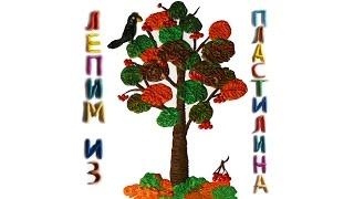 Осеннее дерево Рябина картина из пластилина. Plastiline artwork: autumn tree