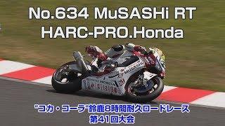 【2018鈴鹿8耐 リタイア】No.634 MuSASHi RT HARC-PRO.Honda