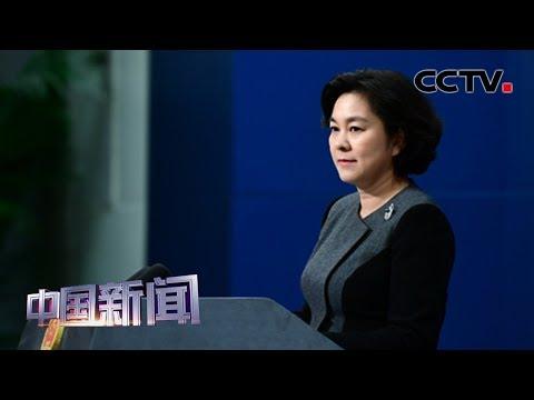 [中国新闻] 中国外交部:
