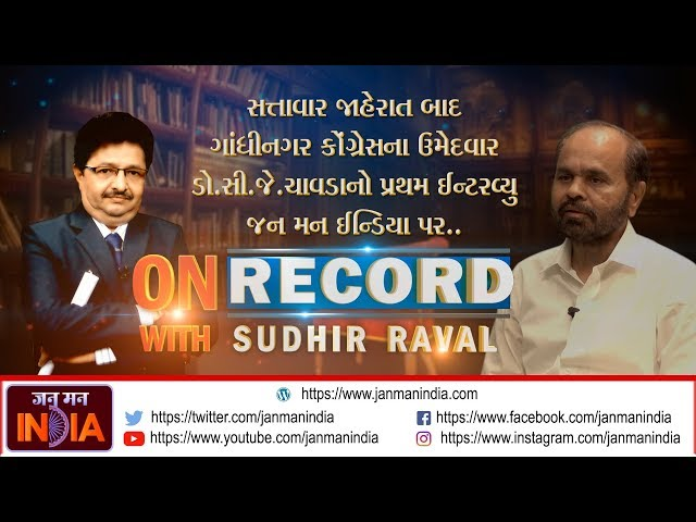 DR. C J CHAVDA - On Record With Sudhir Raval