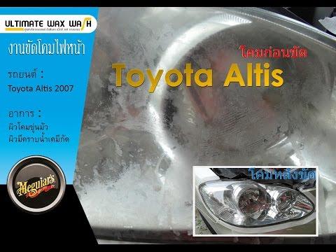 ไฟหน้ารถยนต์ลอก ขัดไฟหน้ารถ Toyota Altis 2004