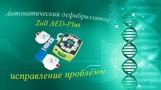Zoll AED Plus:   исправление проблемы автоматического дефибриллятора(Автоматический дефибриллятор Zoll AED-Plus имеет особенность: он издает тревожный звуковой сигнал, если к нему..., 2016-10-07T10:45:48.000Z)