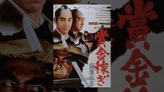 賞金稼ぎ thumbnail