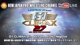 【LIVE】G1 CLIMAX 27, July 29, Aichi・Aichi Prefectural Gymnasium