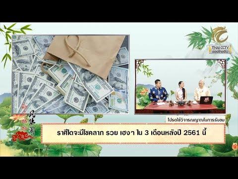 EP.273 - ราศีใดจะมีโชคลาภ รวย เฮงๆ ใน 3 เดือนหลังปี 2561 นี้ โดย อ.เก้า อ.กิตติ
