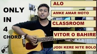 5-most-popular-bengali-songs-only-in-4-chords-how-to-play-easy-guitar-lesson