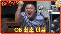 OB의 반격이 시작된다..!!! 아직 먹는거 아니야~   신서유기7 tvNbros7 EP.4