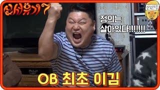 OB의 반격이 시작된다..!!! 아직 먹는거 아니야~ | 신서유기7 tvNbros7 EP.4