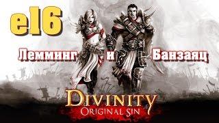 видео Divinity 2 . Ego Draconis. Прохождение, коды, читы, советы, тактика.