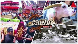 ලොව මිල අධිකම අවමංගල්ය උත්සවය | Sanchara (සංචාර) with Rohan Direkz | EP 12 | Sirasa TV Thumbnail