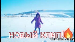ПРИМЕРА КЛИПА ЯКУТЯНОЧКА МОЯ!!!|Ksenia Love|