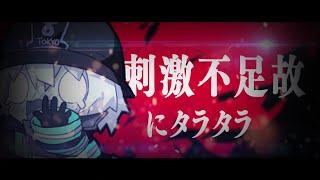 インフェルノ - Mrs. GREEN APPLE 【惑星のパンくん】TVアニメ炎炎ノ消防隊 (Fire Force)オープニング主題歌【歌ってみた】