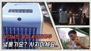 생산직 야간근무(12시간)/냉풍기 후기/장마