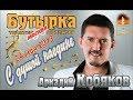 Аркадий Кобяков Концерт в клубе Бутырка полная версия Москва 24 05 2013 mp3