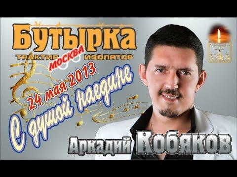Аркадий Кобяков - Концерт в клубе Бутырка (полная версия), Москва,  24.05.2013