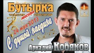 Download Аркадий Кобяков - Концерт в клубе Бутырка (полная версия), Москва,  24.05.2013 Mp3 and Videos