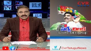 సర్వే చిలక..ముంచాడు..మళ్ళీ వచ్చాడ్రాబుజ్జి..| Can You Trust Lagadapati RajaGopal Survey..?| CVR News