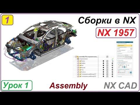 Сборки в NX.  Основные принципы. Урок 1