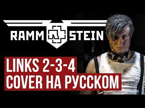 Rammstein - Links 2 3 4 (Cover на русском | RADIO TAPOK | Кавер)