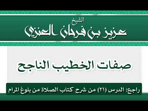 صفات الخطيب الناجح الشيخ عزيز بن فرحان العنزي Youtube
